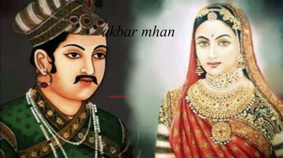 Akbar 35 wives Names And List